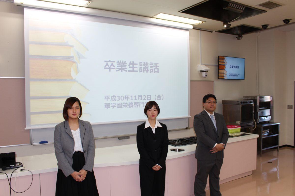 栄養士科対象の卒業生講話が開催されました。