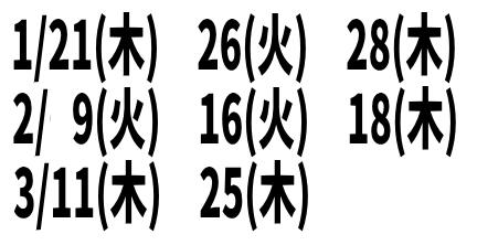 開催日程(2021年)